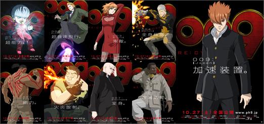 映画『009 RE:CYBORG』9連ポスター © 「009 RE:CYBORG」製作委員会