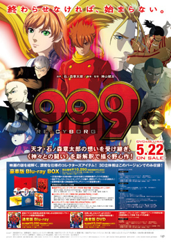 「009 RE:CYBORG」Blu-ray&DVD ポスター ©「009 RE:CYBORG」製作委員会