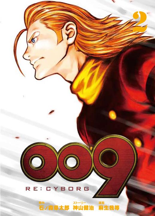 「009 RE:CYBORG」コミック2巻 ©「009 RE:CYBORG」製作委員会
