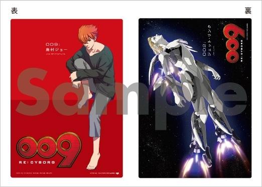 「009 RE:CYBORG」Blu-ray&DVD HMVオリジナルB5サイズプラカード(描きおろし) ©「009 RE:CYBORG」製作委員会