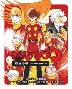 009 RE:CYBORG009  Setting off  &copy;009 RE:CYBORG