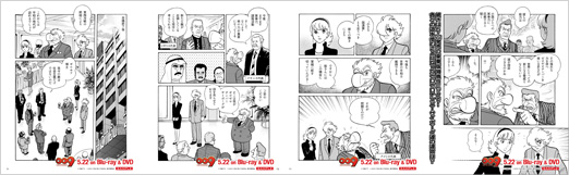 「009 RE:CYBORG」描き下ろしコミック「サイボーグ009 旅立ち編 ~Setting off~」9p-12p  ©「009 RE:CYBORG」製作委員会