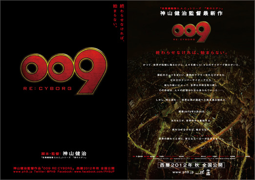 "Kenji Kamiyama's Film ""009 RE:CYBORG""flyer 01 Thumb © 009 RE:CYBORG Production Committee"