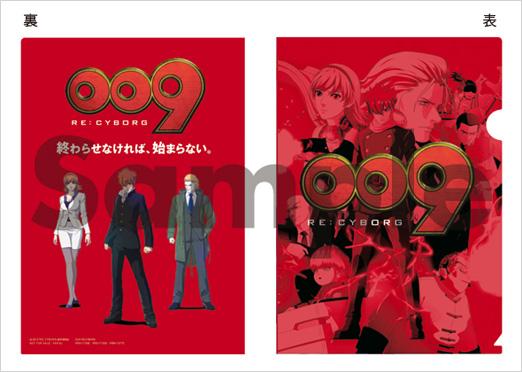「009 RE:CYBORG」Blu-ray&DVD タワーレコード オリジナルクリアファイル ©「009 RE:CYBORG」製作委員会