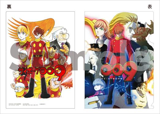 「009 RE:CYBORG」Blu-ray&DVD TSUTAYA オリジナルクリアファイル ©「009 RE:CYBORG」製作委員会