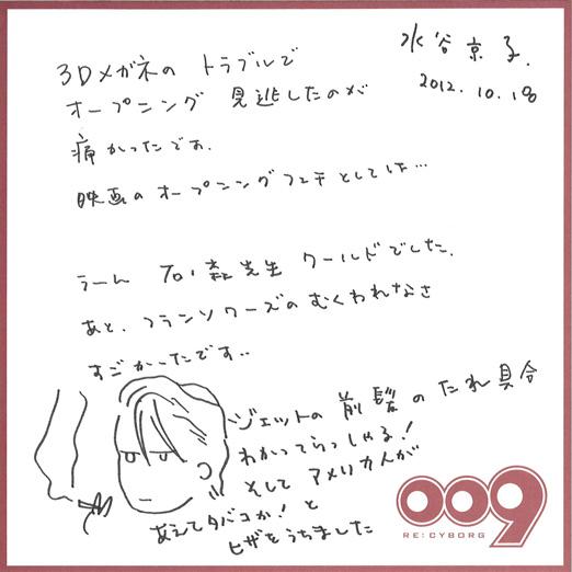 水谷京子さま(漫画家) × 009 RE:CYBORG © 「009 RE:CYBORG」製作委員会