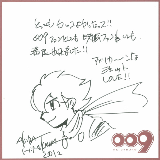 Akira Himekawa (manga artist) × 009 RE:CYBORG © 009 RE:CYBORG Production Committee