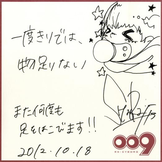 ふるかわしおりさま(漫画家) × 009 RE:CYBORG © 「009 RE:CYBORG」製作委員会