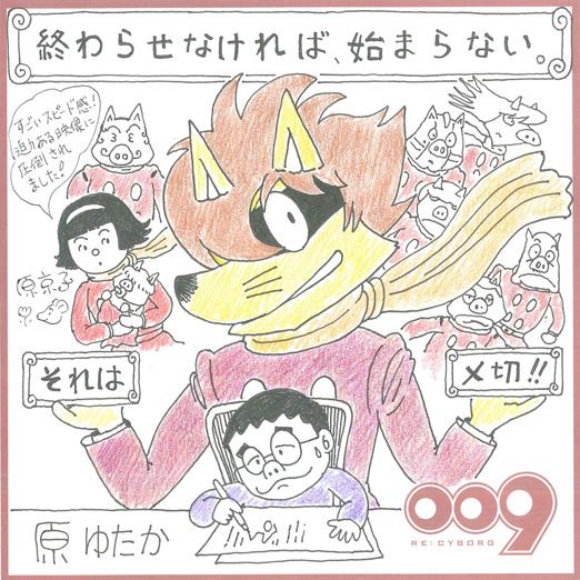 原ゆたかさま(漫画家) × 009 RE:CYBORG © 「009 RE:CYBORG」製作委員会