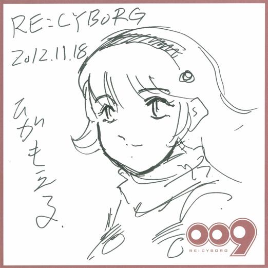 ひがもえるさま(漫画家) × 009 RE:CYBORG © 「009 RE:CYBORG」製作委員会