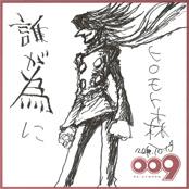 ヒロモト森一さま(漫画家) × 009 RE:CYBORG © 「009 RE:CYBORG」製作委員会