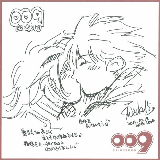 苺野しずくさま(漫画家) × 009 RE:CYBORG © 「009 RE:CYBORG」製作委員会