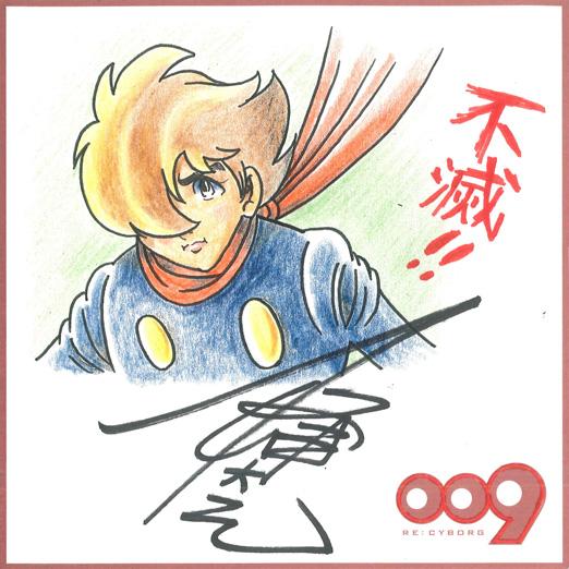 一峰大二さま(漫画家) × 009 RE:CYBORG © 「009 RE:CYBORG」製作委員会