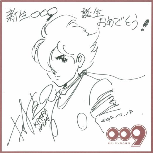 木村直巳さま(漫画家) × 009 RE:CYBORG © 「009 RE:CYBORG」製作委員会