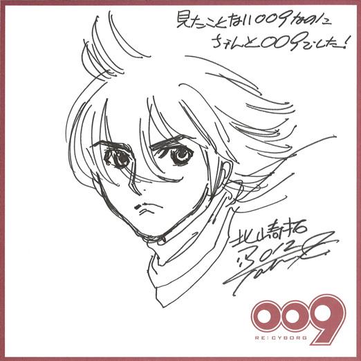 北崎拓さま(漫画家) × 009 RE:CYBORG © 「009 RE:CYBORG」製作委員会