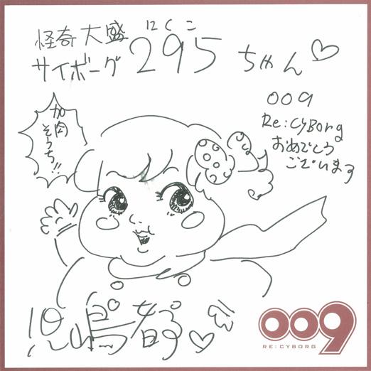児嶋都さま(漫画家) × 009 RE:CYBORG © 「009 RE:CYBORG」製作委員会