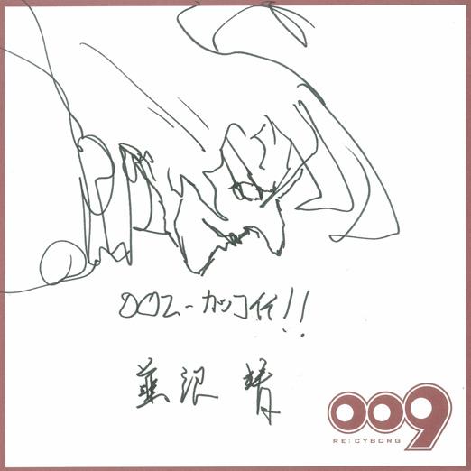 韮澤靖さま(イラストレーター) × 009 RE:CYBORG © 「009 RE:CYBORG」製作委員会