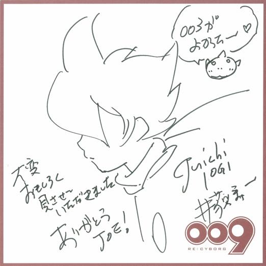 井荻寿一さま(漫画家) × 009 RE:CYBORG © 「009 RE:CYBORG」製作委員会