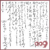 小野寺利子さま(石ノ森章太郎夫人) × 009 RE:CYBORG © 「009 RE:CYBORG」製作委員会