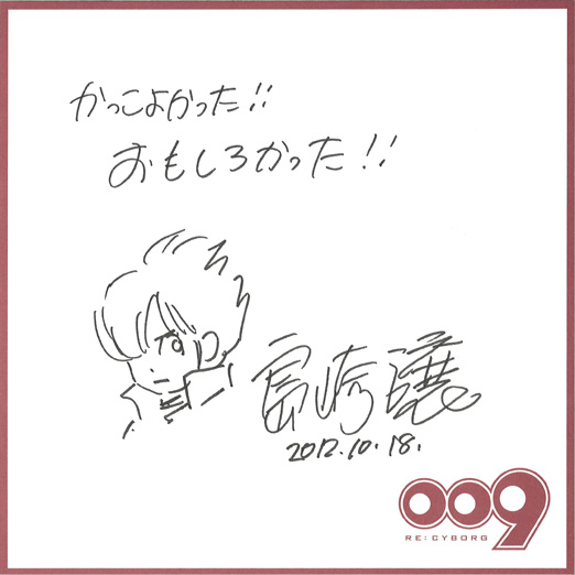 島崎譲さま(漫画家) × 009 RE:CYBORG © 「009 RE:CYBORG」製作委員会