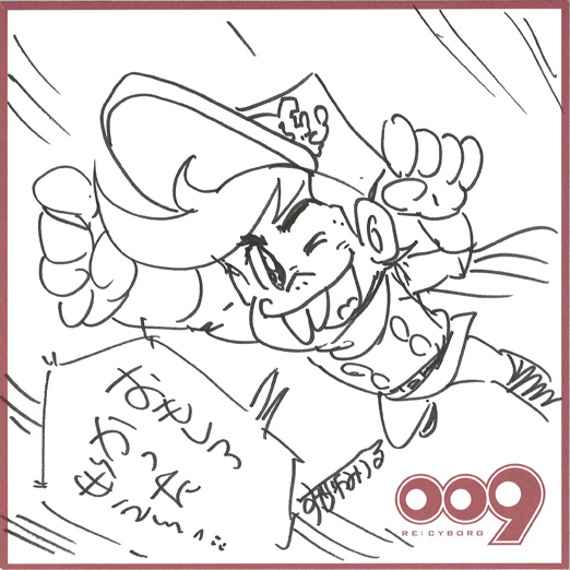 すがやみつるさま(漫画家) × 009 RE:CYBORG © 「009 RE:CYBORG」製作委員会