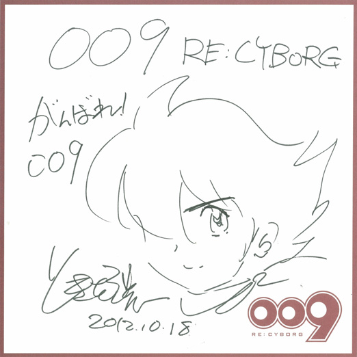 ときた洸一さま(漫画家) × 009 RE:CYBORG © 「009 RE:CYBORG」製作委員会