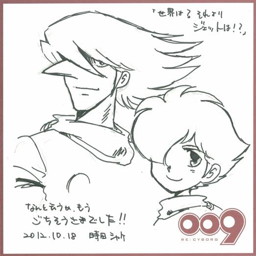 時田シャケさま(ライター) × 009 RE:CYBORG © 「009 RE:CYBORG」製作委員会