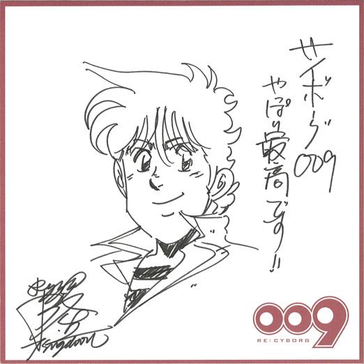 次原隆二さま(漫画家) × 009 RE:CYBORG © 「009 RE:CYBORG」製作委員会