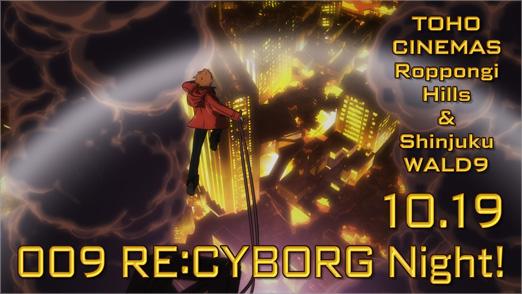 009 RE: CYBORG Night! Movie Sneak Peek & The Live Making