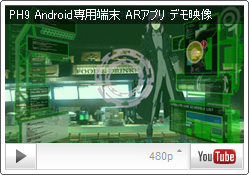 ティ・ジョイ博多&攻殻機動隊 AR for Android端末専用  ARアプリ サンプル画面