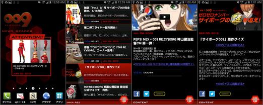 映画『009 RE:CYBORG』 Android用 スマートフォンアプリ © 「009 RE:CYBORG」製作委員会