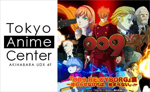 東京アニメセンター『009 RE:CYBORG』展 開始! © 「009 RE:CYBORG」製作委員会