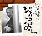 鈴木敏夫のジブリ汗まみれ TOKYO FM 80.0
