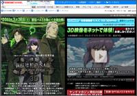 攻殻機動隊 S.A.C. SOLID STATE SOCIETY 3D特集 バンダイチャンネル