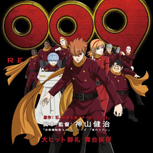 映画『009 RE:CYBORG』舞台挨拶 © 「009 RE:CYBORG」製作委員会