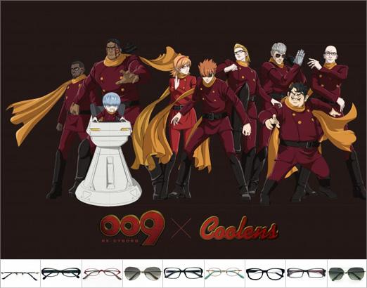 メガネブランド「Coolens 」 009 RE:CYBORG メガネ限定発売! © 「009 RE:CYBORG」製作委員会
