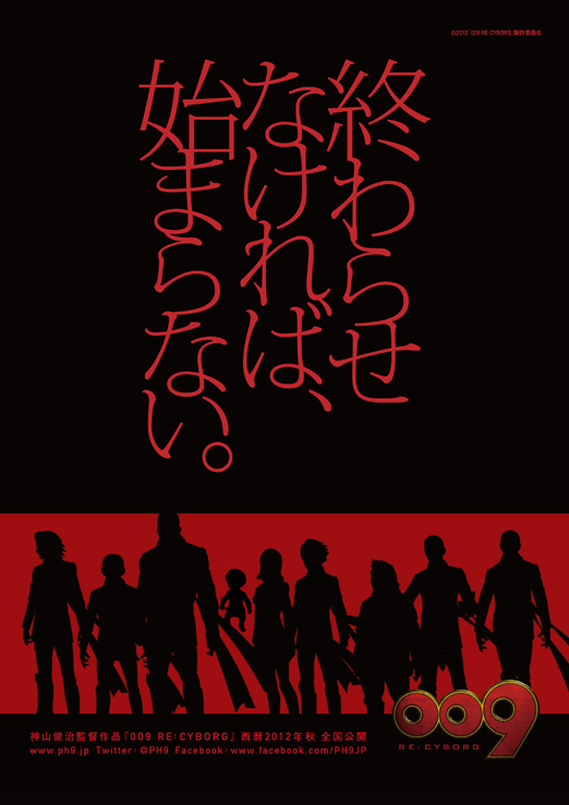 神山健治監督最新作『009 RE:CYBORG』キャッチコピー「終わらせなければ、始まらない。」© 「009 RE:CYBORG」製作委員会