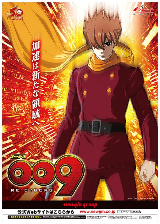 「CR 009 RE:CYBORG」情報 ポスター © 「009 RE:CYBORG」製作委員会