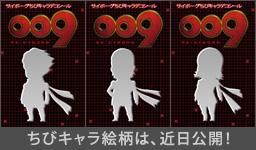 映画『009 RE:CYBORG』前売券 第1弾!第1弾は、サイボーグ009他、3人の戦士「ちびキャラデコシール」サンプル © 「009 RE:CYBORG」製作委員会