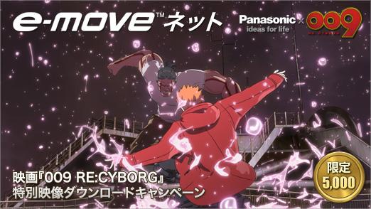 e-move ネット 映画『009 RE:CYBORG』特別映像 先着5,000名様 限定ダウンロード配信 © 「009 RE:CYBORG」製作委員会