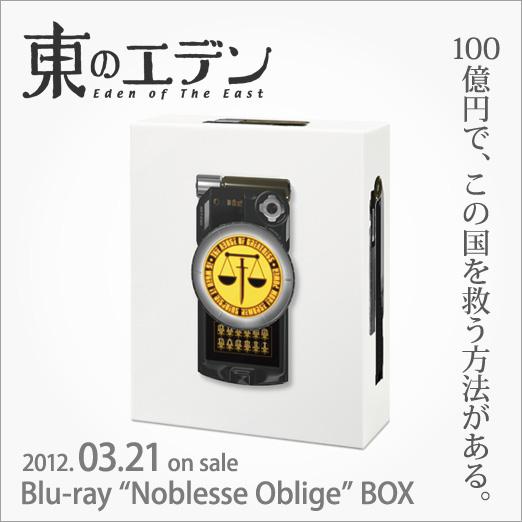 """『東のエデン Blu-ray """"Noblesse Oblige"""" BOX』2012年3月21日リリース © PH9 神山健治監督作品"""