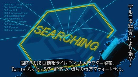 映画『009 RE:CYBORG』探さなければ、始まらない! © 「009 RE:CYBORG」製作委員会