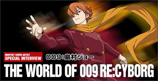ヒーローを遊べ!! 神山健治 SPECIAL INTERVIEW「THE WORLD OF 009 RE:CYBORG」 © 「009 RE:CYBORG」製作委員会