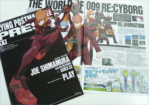 FLYING POSTMAN PRESS(フライングポストマンプレス)11月号表紙 © 「009 RE:CYBORG」製作委員会