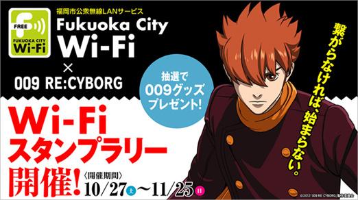 福岡市公衆無線LANサービス「Fukuoka City Wi-Fi」スタンプラリー © 「009 RE:CYBORG」製作委員会