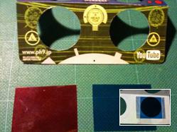 立体視用の3Dメガネの作り方 02 赤青セロファンの二重奏