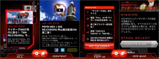 映画『009 RE:CYBORG』 iPhone用 スマートフォンアプリ © 「009 RE:CYBORG」製作委員会