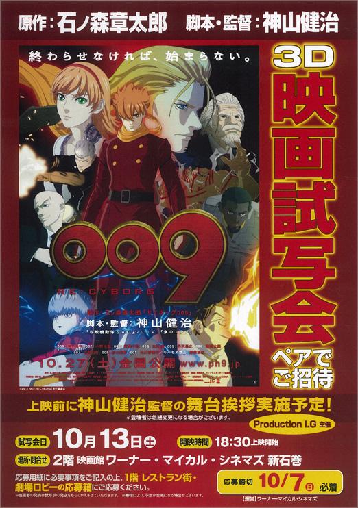 映画『009 RE:CYBORG』石巻試写会ペアでご招待 © 「009 RE:CYBORG」製作委員会