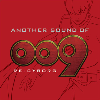 「ANOTHER SOUND OF 009 RE:CYBORG」 © 「009 RE:CYBORG」製作委員会