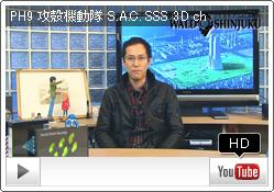日本最大級の映画館「新宿バルト9」全デジタル対応スクリーンを 神山監督がハック © 攻殻機動隊製作委員会